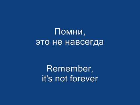 Zhanna Friske - Forever! / Жанна Фриске - Навсегда! (lyrics & translation)
