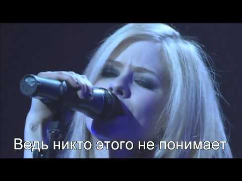 Avril Lavigne - Take me away (Перевод на Русский )