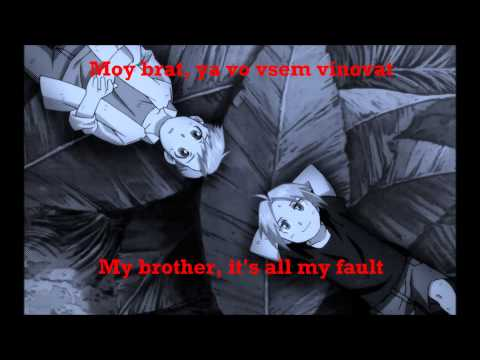 Brothers Fullmetal Alchemist Russian and English Lyrics
