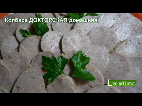 Колбаса ДОКТОРСКАЯ домашняя. Sausage DOCTORAL home.
