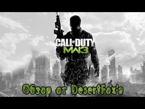 Обзор игры Call of Duty Modern Warfare 3