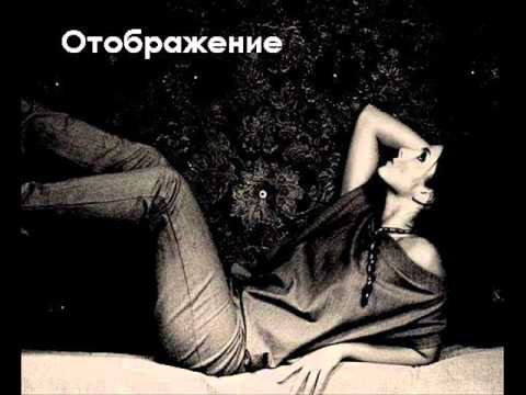 НЮША - ОТОБРАЖЕНИЕ [ ALBUM VERSION 2010 ]