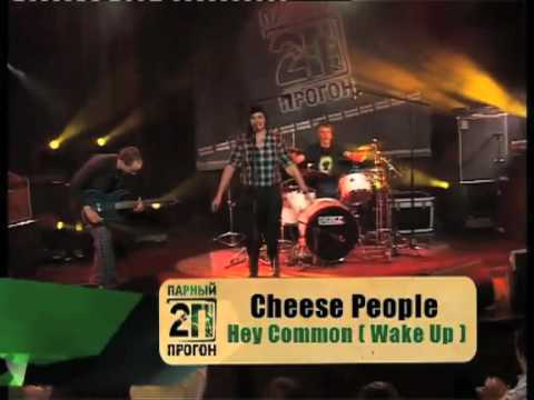 Cheese People - Wake Up!